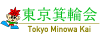 東京箕輪会ホームページ