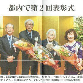 毎日新聞に掲載された「第2回澄和Futurist賞」表彰式の様子。
