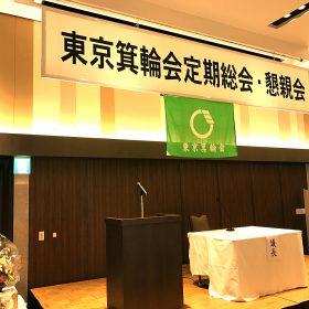 2018年の第24回東京箕輪会定期総会・懇親会は10月20日(土)、東天紅上野店です。
