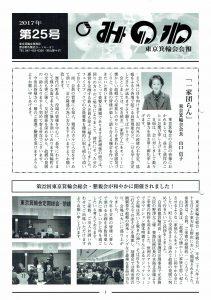 年1回発行している。東京箕輪会の会報。