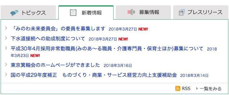 箕輪町の公式サイトにある「新着情報」でも、東京箕輪会のホームページができたことが掲載されています。