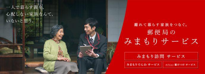 日本郵便が提供する「見守りサービス」をふるさと納税で利用できるように。