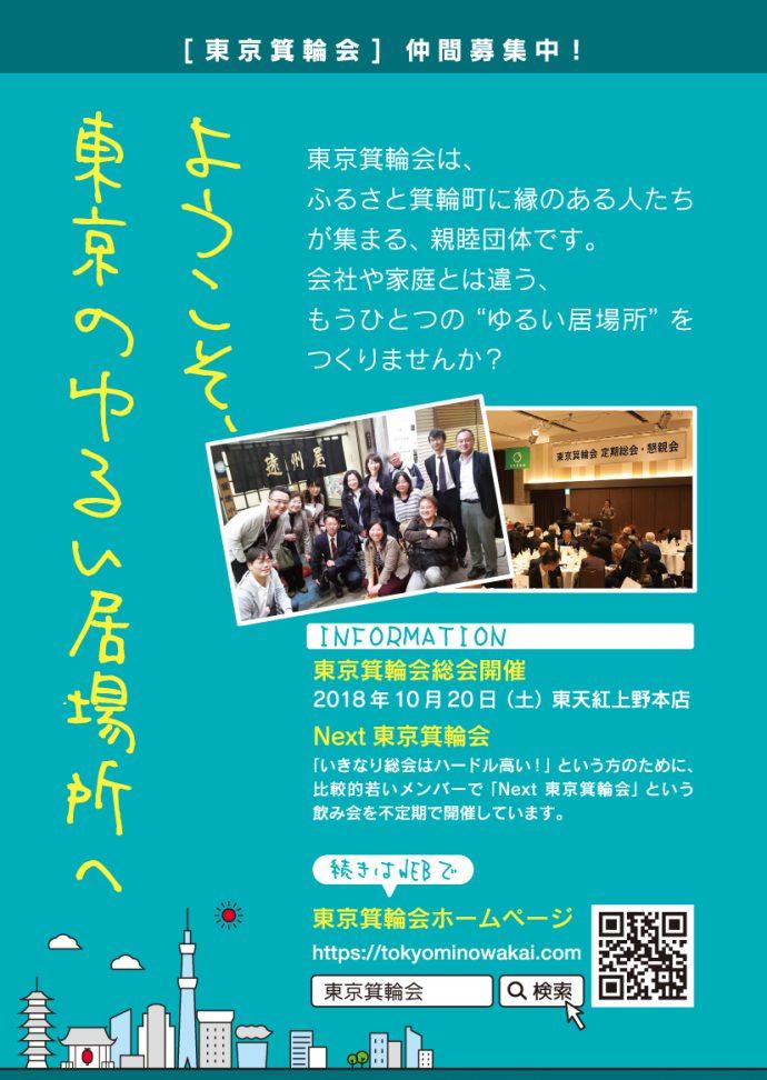 平成5年箕輪中学校卒業生同窓会のパンフレットに掲載した東京箕輪会の広告