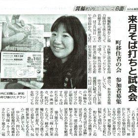 みのわ新聞(1月27日(日))に掲載された、「そば打ち体験&試食会」の記事。写真は、町おこし協力隊のルーカス・尚美さん。