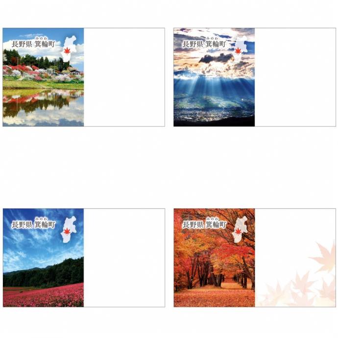 名刺はヨコ型で、箕輪町の写真が左半分、または上半分に配置されるデザインに。