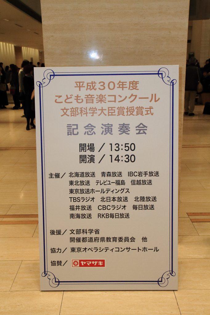 6つの部門で、それぞれ小学校中学校の日本一が決定。オペラシティーコンサートホールで授賞式と代表演奏が行われました。